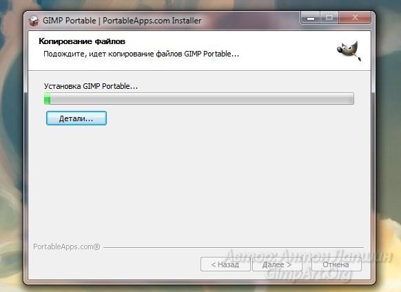 процесс установки портабле гимп