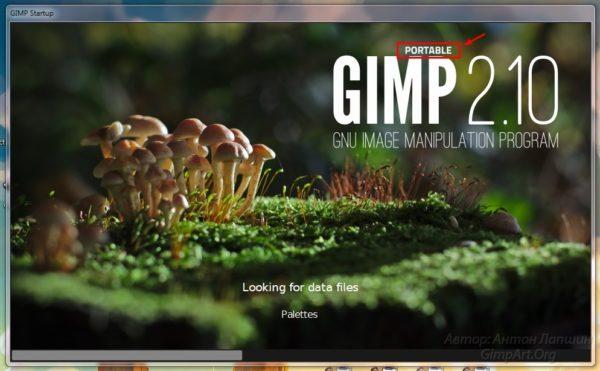 gimp portable скачать на русском языке бесплатно