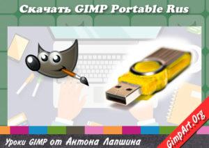 Gimp Portable Rus 2.10.20 — портативная версия графического редактора