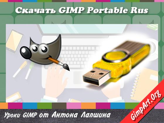 gimp портативная версия скачать