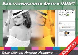 Как отзеркалить фото в Gimp