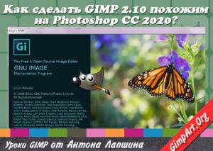 Как сделать GIMP похожим на фотошоп?