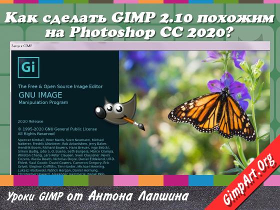 как сделать Gimp похожим на фотошоп