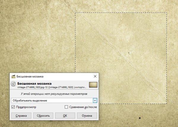 фильтр бесшовная текстура фотошоп