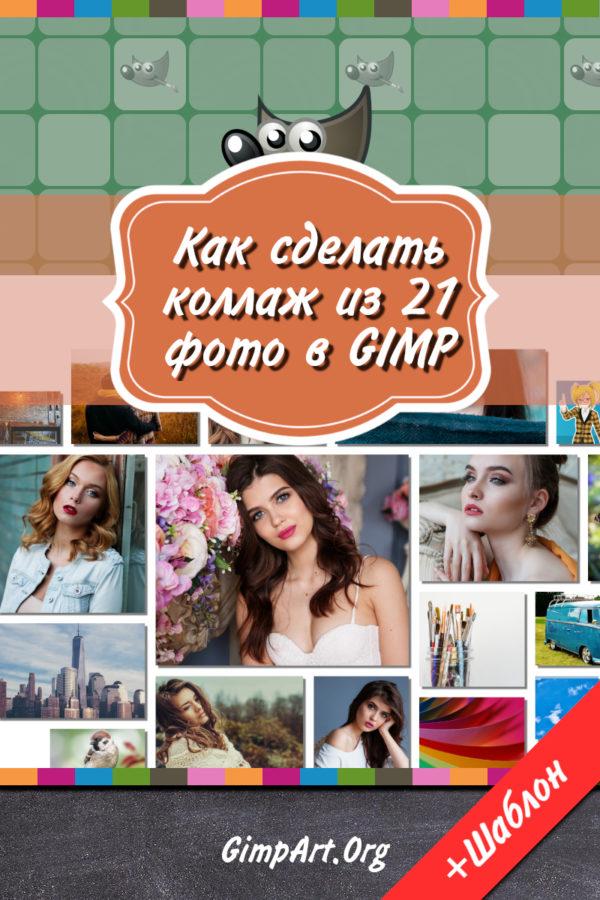 коллаж из нескольких фотографий в бесплатной программе gimp