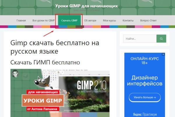 скачать gimp бесплатно