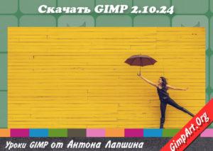 Скачать GIMP 2.10.24 бесплатно на русском языке