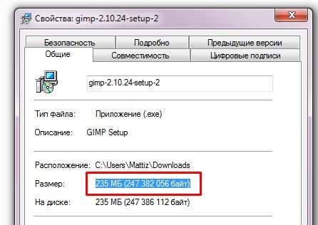 дистрибутив gimp 2.10.24