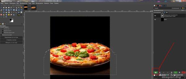 копируем изображение с пиццей