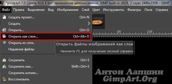 открываем изображение в gimp