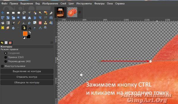 замыкаем контур при вырезании объекта с фото