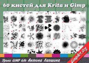 60 бесплатных кистей для Krita и Gimp