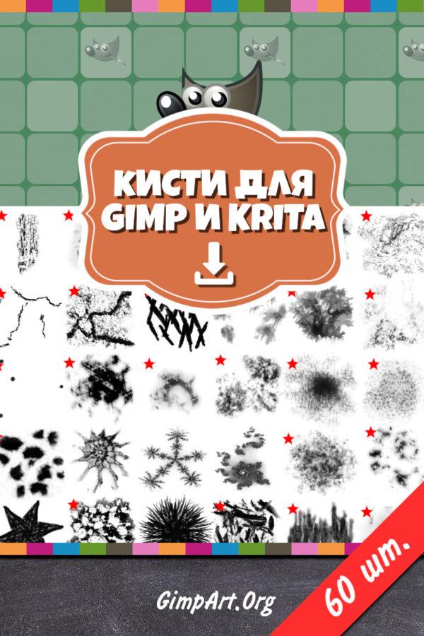 бесплатные кисти для крита и gimp