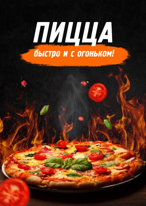 дизайн рекламного постера листовки в gimp