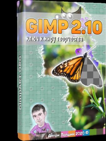 книга по Gimp 2.10 для начинающих антон лапшин