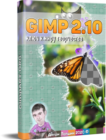 книга по Gimp 2.10 антон лапшин